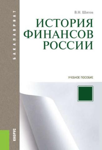 История финансов России - скачать книгу