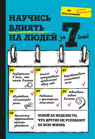 Научись влиять на людей за 7 дней (Ди Макланахан) - скачать книгу