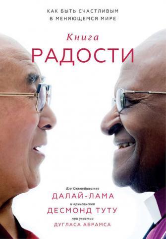 Книга радости (Дуглас Абрамс)