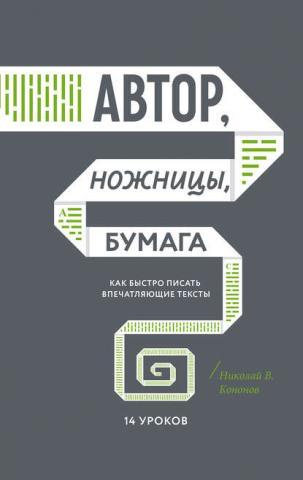 Автор, ножницы, бумага (Николай Кононов)