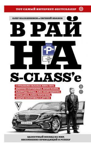 В рай на S-class'e (Евгений Иванов) - скачать книгу