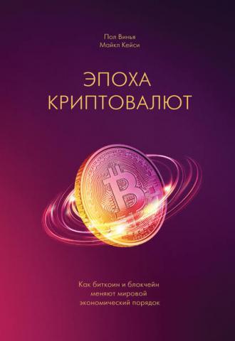 Эпоха криптовалют - скачать книгу