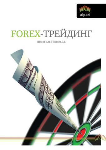 FOREX-трейдинг: практические аспекты торговли на мировых валютных рынках - скачать книгу