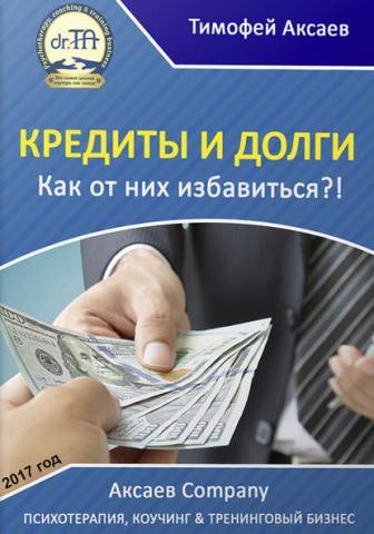 Кредиты и долги. Как от них избавиться - скачать книгу