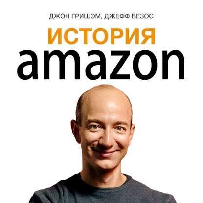 Аудиокнига История Amazon. Джефф Безос (Джон Гришэм)