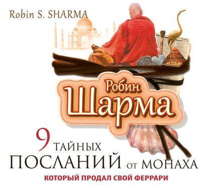 Аудиокнига 9 тайных посланий от монаха, который продал свой «феррари» (Робин Шарма)