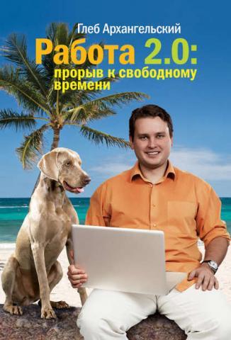 Работа 2.0: прорыв к свободному времени (Глеб Архангельский)
