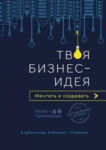 Твоя бизнес-идея. Мечтать и создавать - скачать книгу