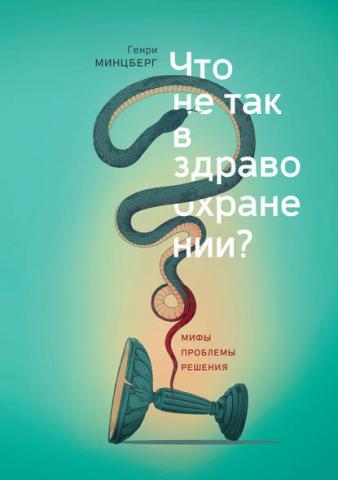 Что не так в здравоохранении? Мифы. Проблемы. Решения (Генри Минцберг)