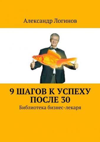 9 шагов к успеху после 30. Библиотека бизнес-лекаря - скачать книгу