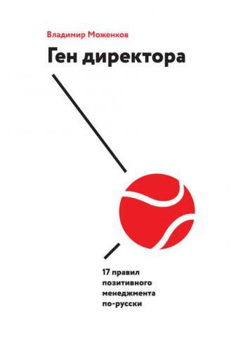 Ген директора (Владимир Моженков)