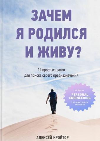 Зачем я родился и живу? 12 простых шагов для поиска своего предназначения - скачать книгу