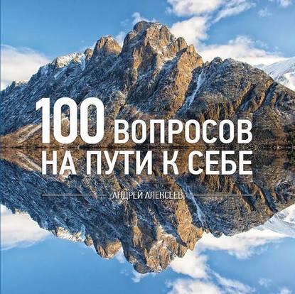 100 вопросов - скачать книгу