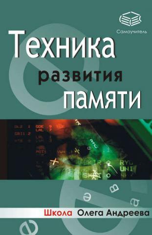 Техника развития памяти: самоучитель(Олег Андреевич Андреев) - скачать книгу
