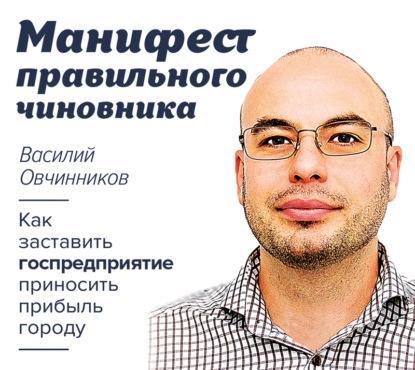 Аудиокнига Манифест правильного чиновника. Как заставить госпредприятие приносить прибыль городу (Василий Овчинников)