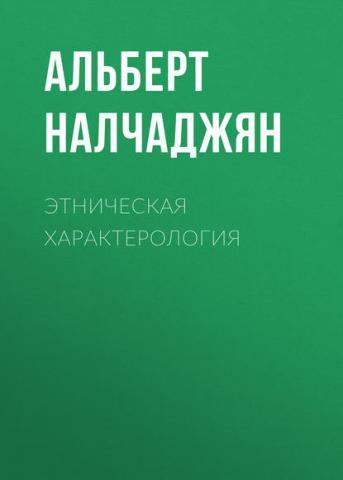 Этническая характерология (Альберт Налчаджян)