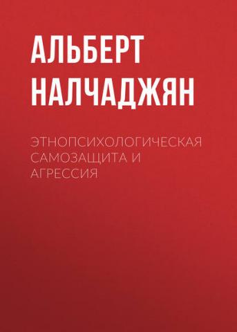 Этнопсихологическая самозащита и агрессия (Альберт Налчаджян)