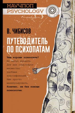 Путеводитель по психопатам (Василий Чибисов)