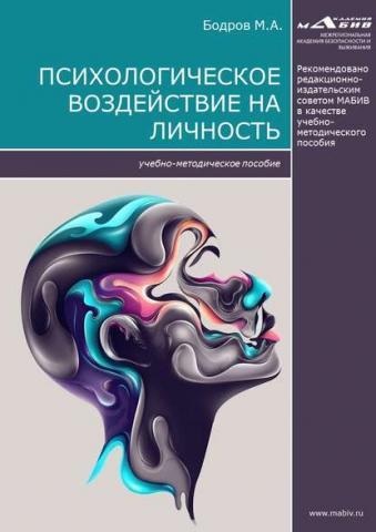 Психологическое воздействие на личность (М. А. Бодров)