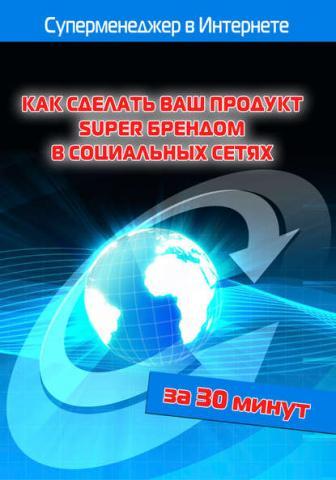 Илья Мельников - Как сделать ваш продукт Super брендом в социальных сетях