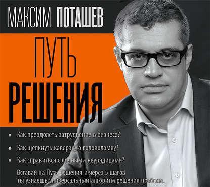 Аудиокнига Путь решения (Максим Поташев)