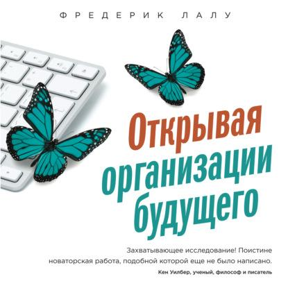 Аудиокнига Открывая организации будущего (Фредерик Лалу)