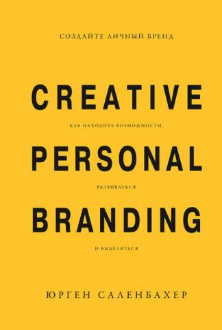 Создайте личный бренд: как находить возможности, развиваться и выделяться (Юрген Саленбахер)