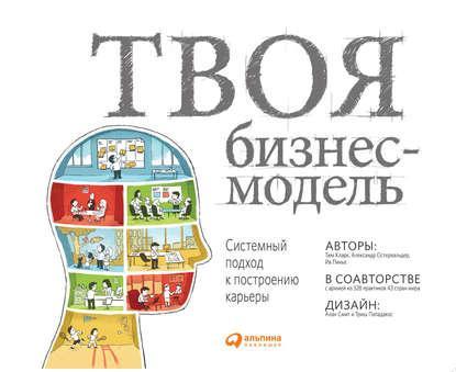 Твоя бизнес-модель: Системный подход к построению карьеры - скачать книгу