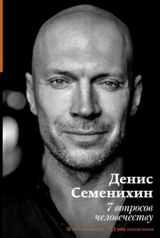7 вопросов человечеству (Денис Семенихин) - скачать книгу