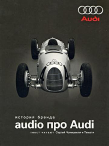 Аудиокнига Audio про Audi. История бренда (Группа авторов)