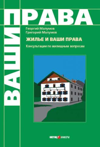 Жилье и ваши права: консультации по жилищным вопросам - скачать книгу