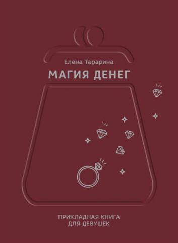 Магия денег. Прикладная книга для девушек - скачать книгу