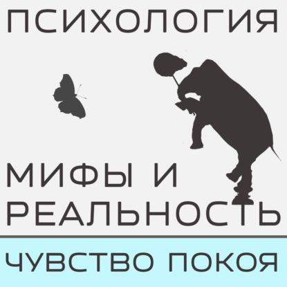 Аудиокнига Терпение, юмор и отсутствие ожиданий - оружие против нытиков (Александра Копецкая (Иванова))