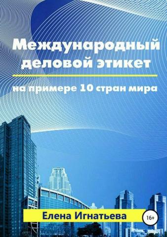Международный деловой этикет на примере 10 стран мира - скачать книгу