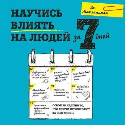 Аудиокнига Научись влиять на людей за 7 дней (Ди Макланахан)
