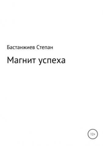 Магнит успеха (Степан Сергеевич Бастанжиев)