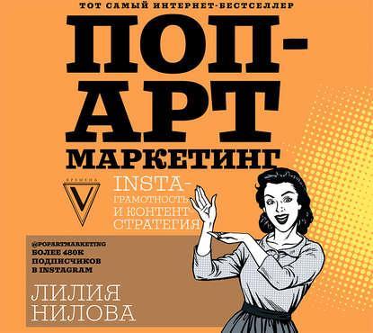 Аудиокнига Поп-арт маркетинг: Insta-грамотность и контент-стратегия (Лилия Нилова)