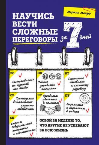 Научись вести сложные переговоры за 7 дней (Мартин Манзер) - скачать книгу