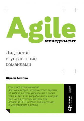 Agile-менеджмент. Лидерство и управление командами (Юрген Аппело)