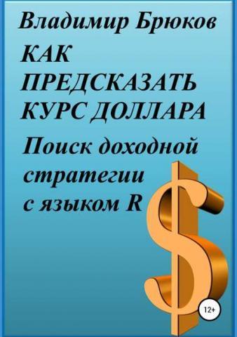 Как предсказать курс доллара. Поиск доходной стратегии с языком R - скачать книгу