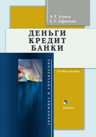 Е. Г. Ефимова - Деньги. Кредит. Банки. Учебное пособие