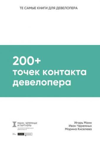 200+ точек контакта девелопера (Игорь Манн)