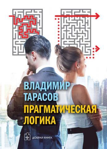 Прагматическая логика (Владимир Тарасов)