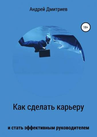 Как сделать карьеру и стать эффективным руководителем(Андрей Дмитриев) - скачать книгу