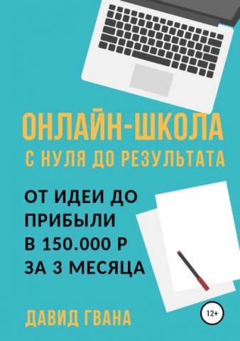 Онлайн-школа с нуля до результата. От идеи до прибыли в 150.000 ₽ за 3 месяца (Давид Ираклиевич Гвенцадзе)