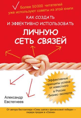 Как создать и эффективно использовать личную сеть связей (Александр Евстегнеев)
