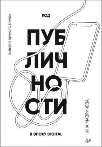 Код публичности. Развитие личного бренда в эпоху Digital(Ана Мавричева) - скачать книгу