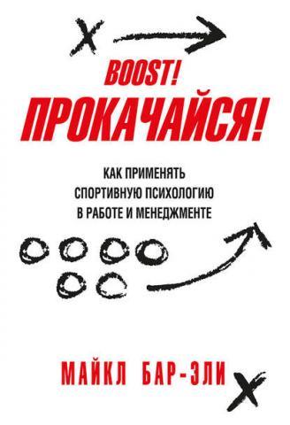 Прокачайся! Как применять спортивную психологию в работе и менеджменте(Майкл Бар-Эли) - скачать книгу
