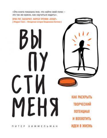 Выпусти меня. Как раскрыть творческий потенциал и воплотить идеи в жизнь(Питер Химмельман) - скачать книгу