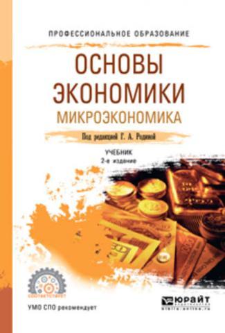 Основы экономики. Микроэкономика 2-е изд., пер. и доп. Учебник для СПО (Ирина Александровна Смирнова)